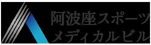 阿波座スポ−ツメディカルビル