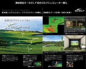 アスゴル(ASGL)阿波座スポーツゴルフ倶楽部のゴルフシュミレーション X-GOLF