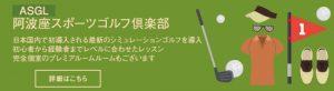 阿波座スポーツゴルフ倶楽部 ASGL
