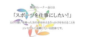 関西トレーナー会