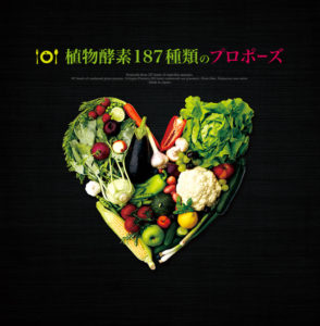 植物酵素187種類のプロポーズ