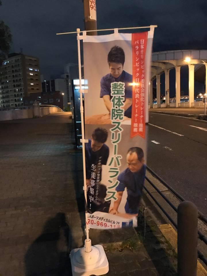 阿波座スポーツメディカルビルの様子